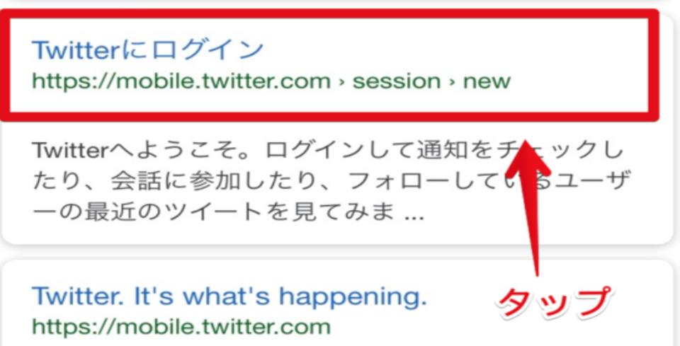 ブラウザ版twitterの使い方とは?アプリを使わずtwitterを開くことができる!