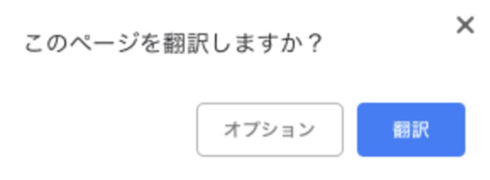 chromeの翻訳でページ全てを翻訳したいがどうすればいい?