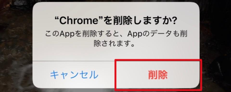 google chromeを完全にアンインストールするには?できない場合どうすればよい?機器別にご紹介!