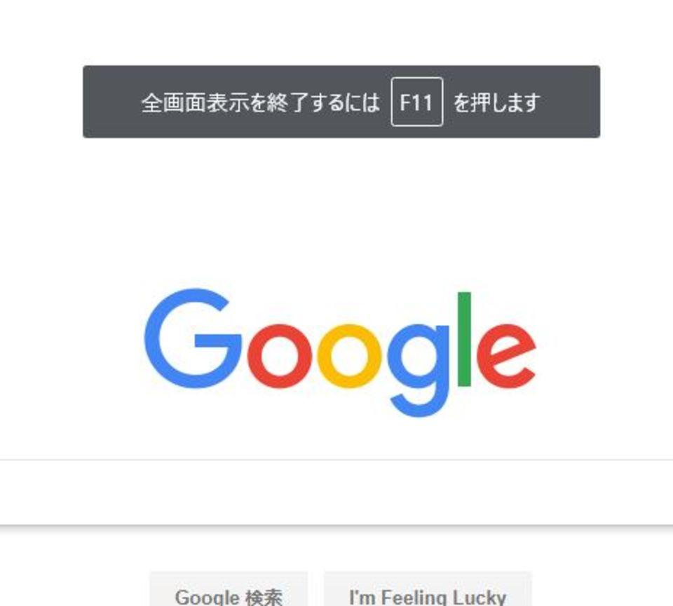 google chromeの全画面表示ができる方法を知りたい!その方法を解説します
