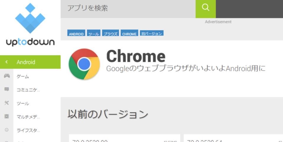以前のgoogle chromeを使いたい!google chromeをダウングレードさせる方法!
