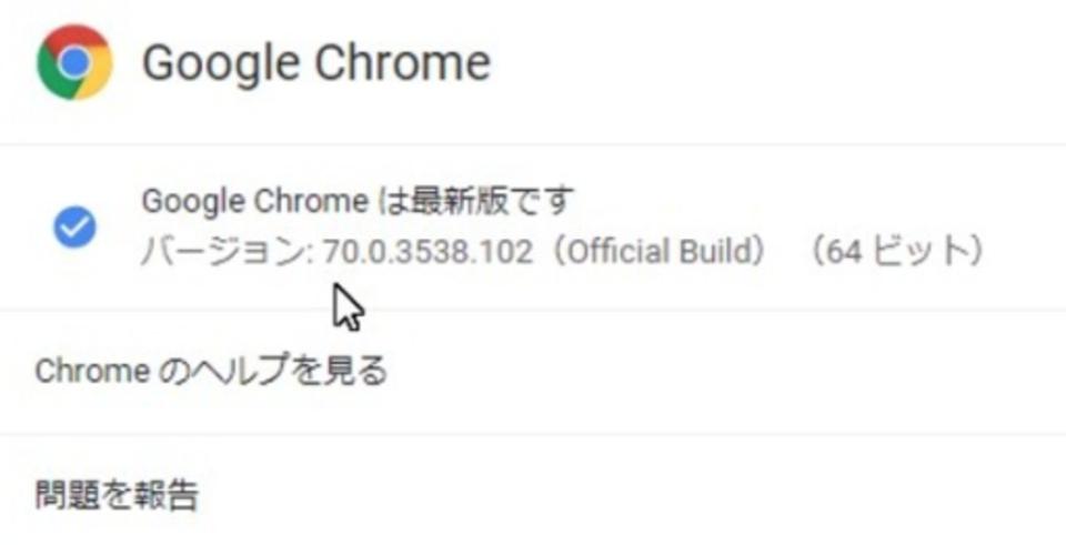 自動更新が面倒!Google chromeの自動更新を停止する方法!