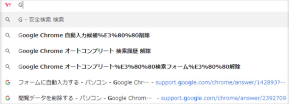 Google Chromeのオートコンプリートを解除する方法を解説!