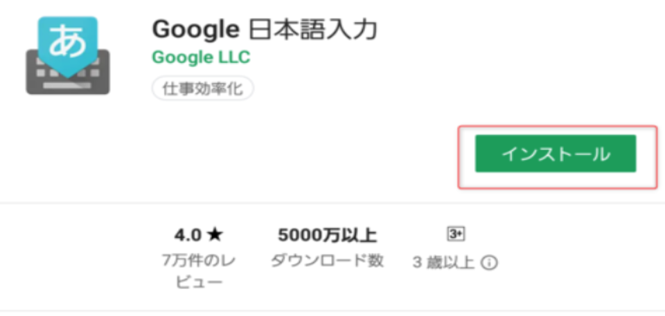 突然Google Chromeの日本語入力ができなくなった!対処法は?
