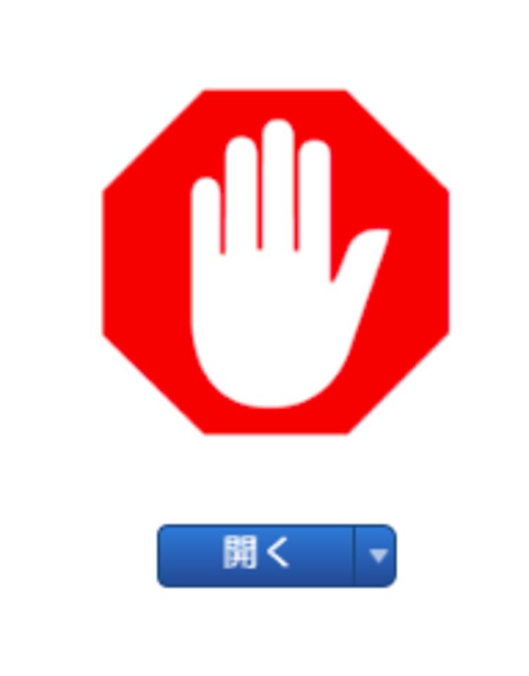 【mac】 safariで広告をブロックする方法を画像つきで解説!