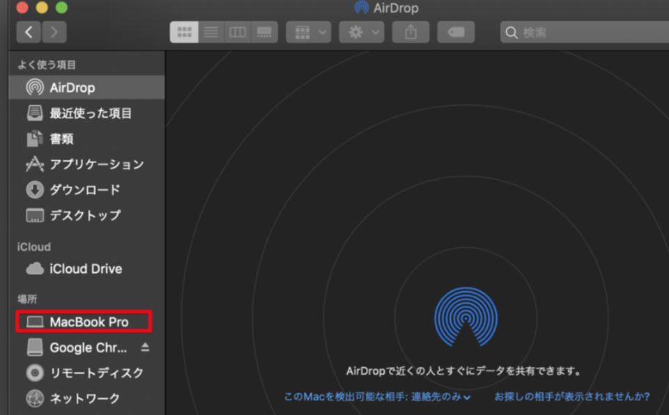 macでアプリケーションフォルダを表示する方法とは?