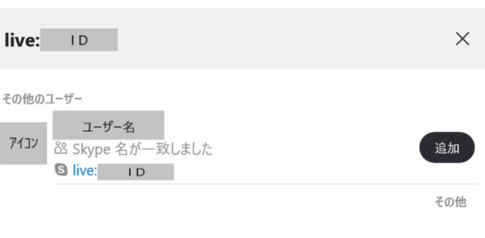 Skype IDの「live」とは?Skype IDの「live」について解説!