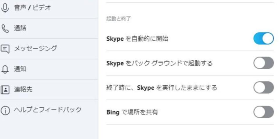 skypeが「接続中」のまま動かない!原因や対処法とは?