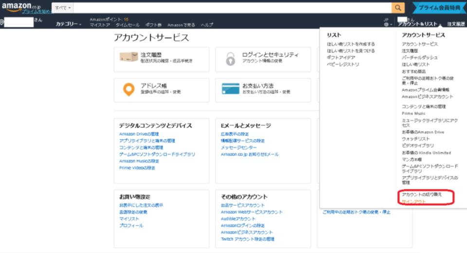 amazonがログアウト出来ない!amazonのログアウト方法を解説!