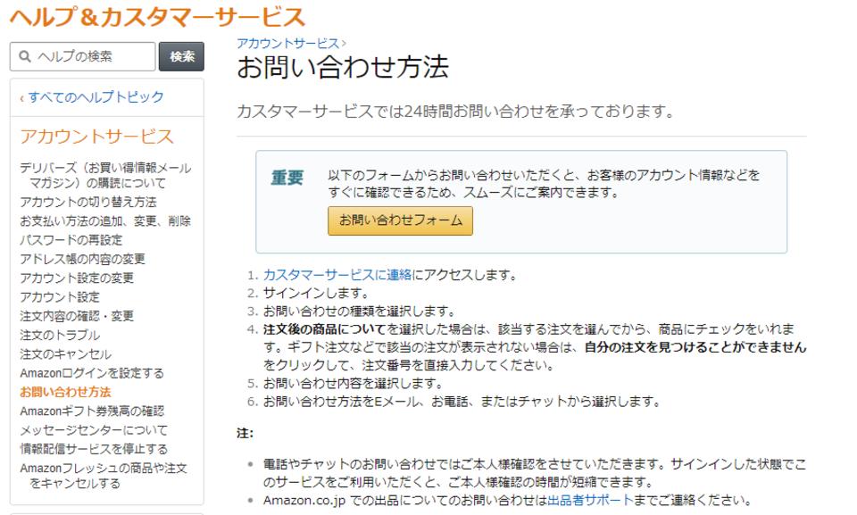 amazonの商品の配送情報が全然更新されないけど大丈夫?その対処法は?