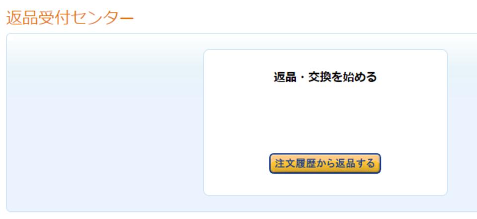 amazonで受け取り拒否できる?返金は?今後の注文に影響はある?