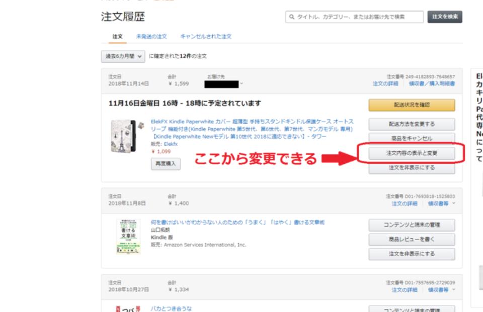 amazonの支払い方法が変更できない!支払い方法を変更する方法を解説!
