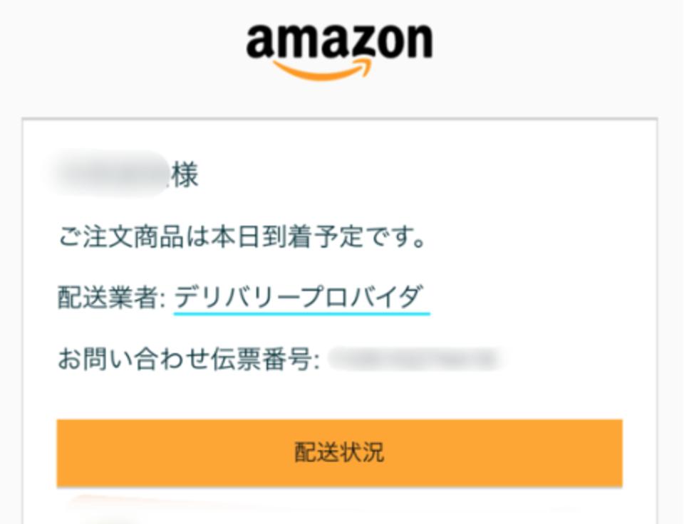 amazonのお問い合わせ伝票番号とは?確認方法をご紹介!