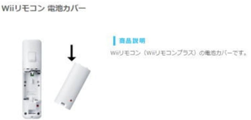 Wiiのリモコンに使われている電池の種類がわからない!使用可能な電池は?