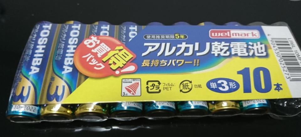 電池の使用期限ってあるの?使用期限と安全な保存方法を解説!