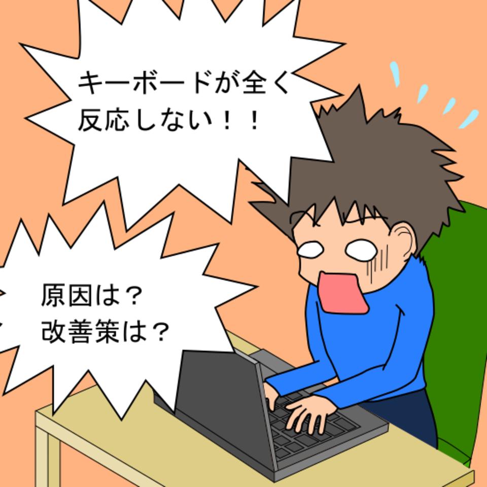 ノートパソコンのキーボードが全く反応しない場合の対処法を解説