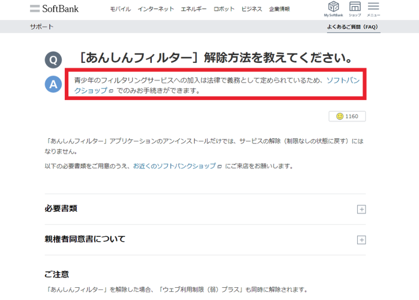 Softbank 安心フィルター 解除