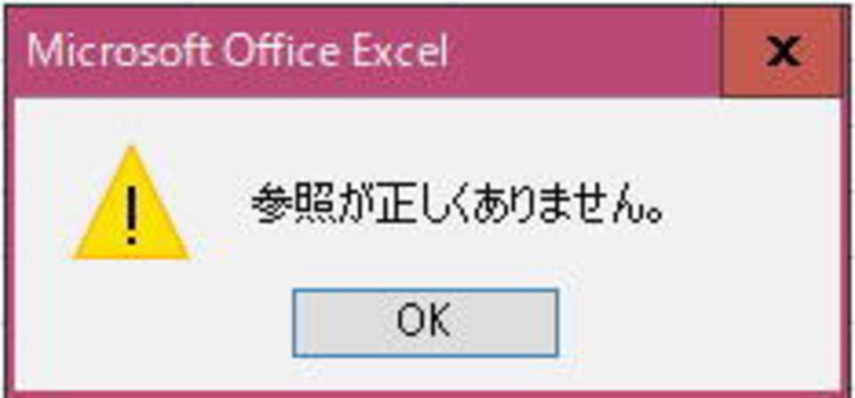エクセルの「参照が正しくありません」の対処法!