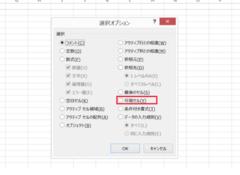 エクセルで非表示にしている文字を削除する方法!画像つきでわかりやすく解説!