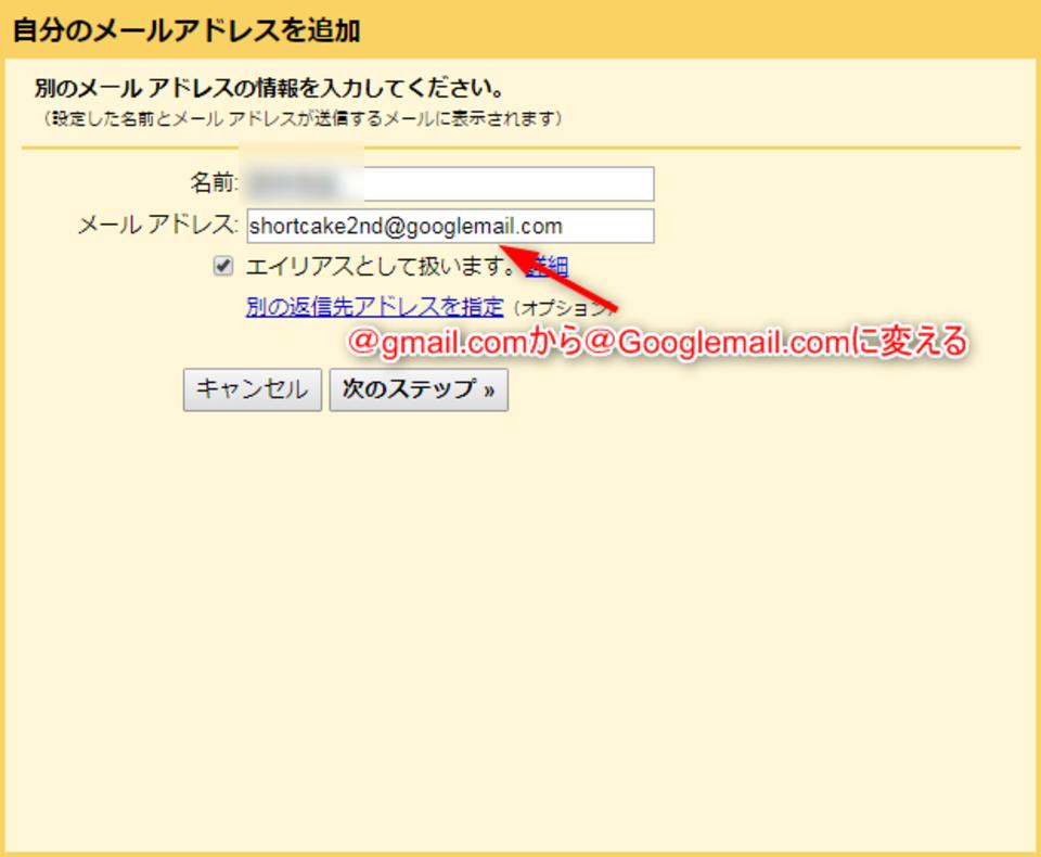 Gmailサブアドレス①