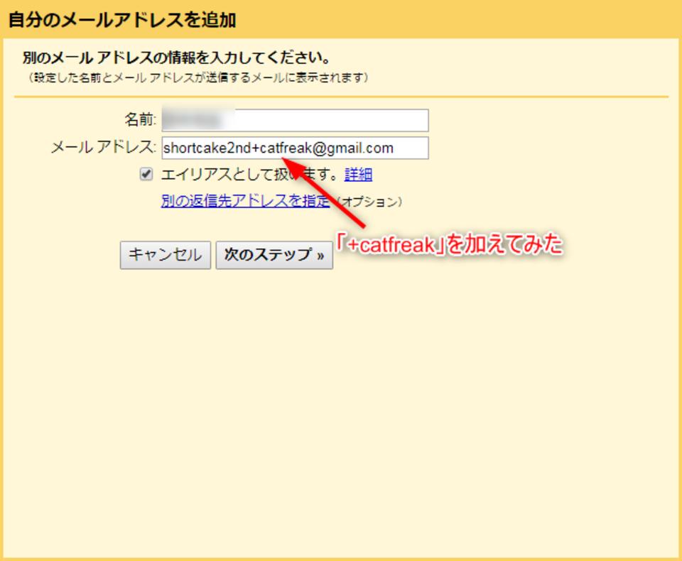 Gmailサブアドレス②