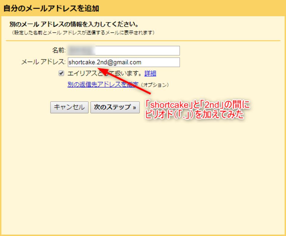 Gmailサブアドレス③