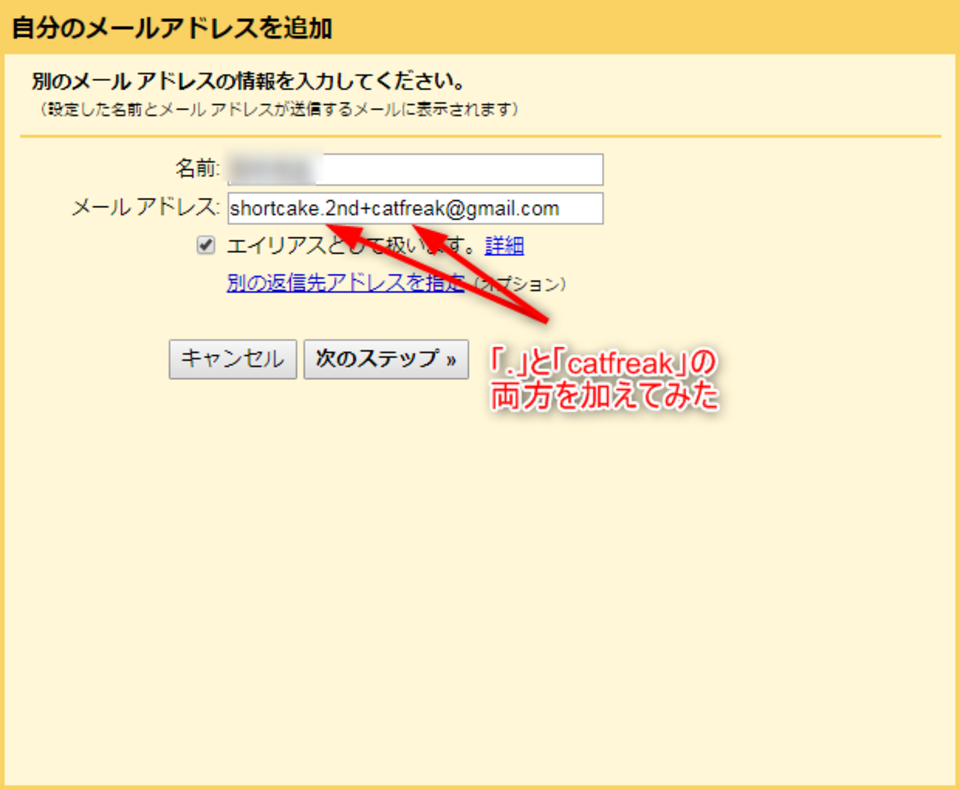 Gmailサブアドレス④