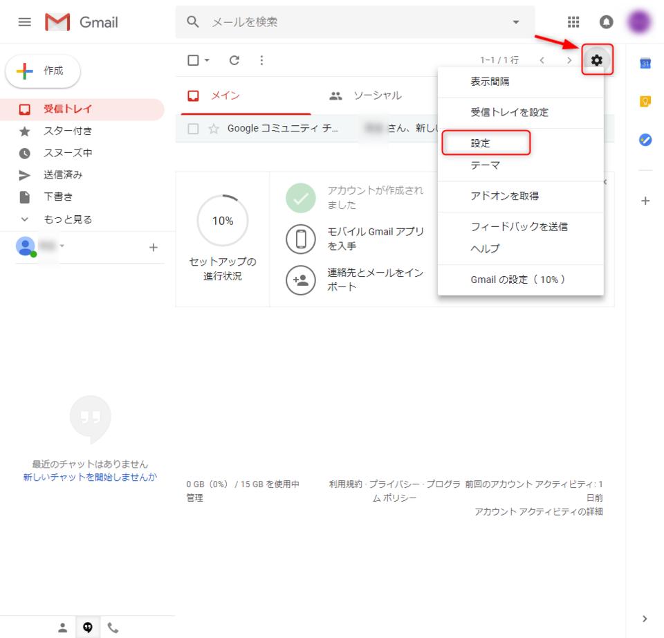 Gmailサブアドレス⑤