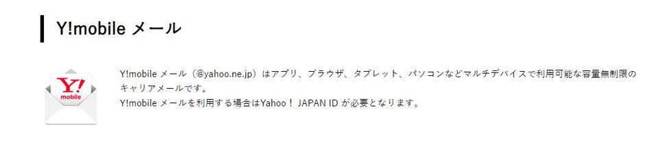 yahoo.co.jpとne.jp