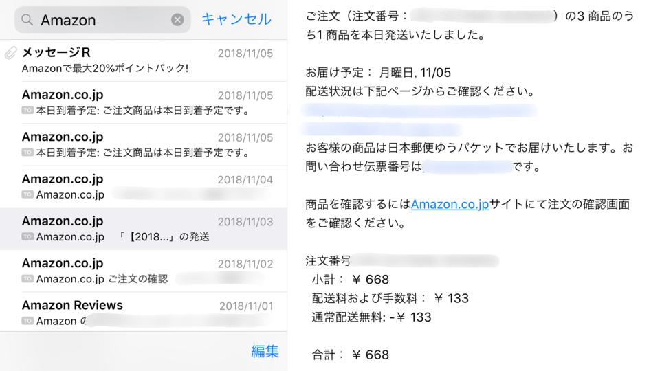 amazon 問い合わせ 伝票 番号