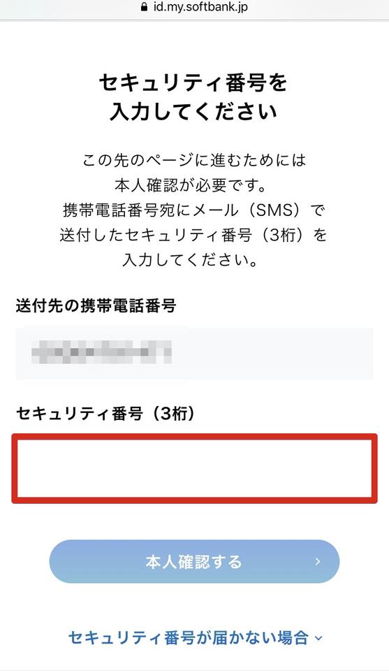 ソフトバンク メール アドレス 2 つ