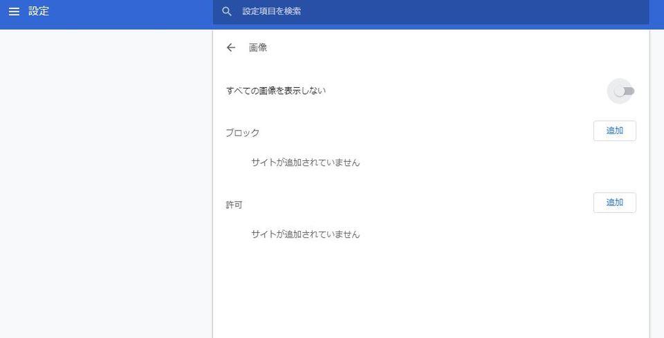 Windows Chrome 画像非表示