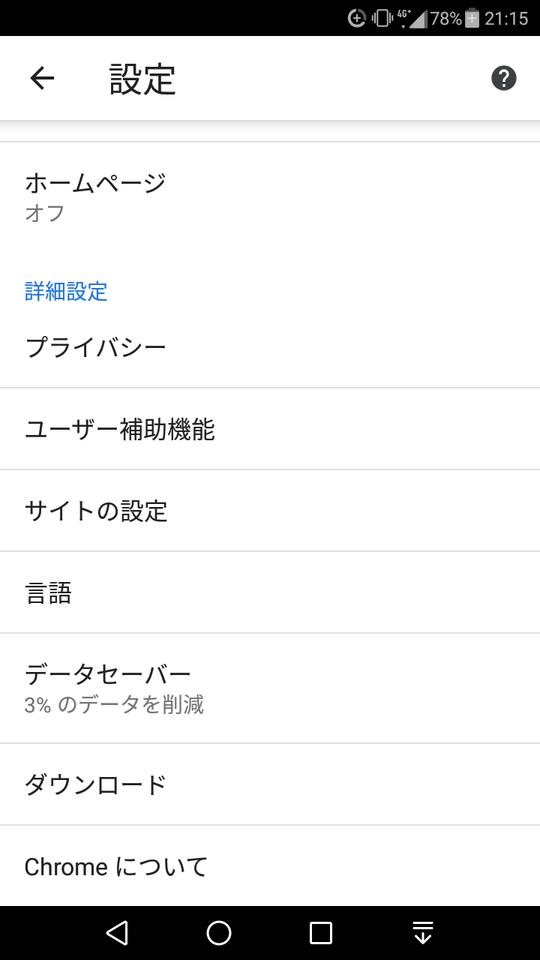 Chrome データセーバー 設定