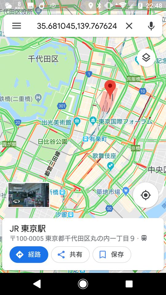 グーグル マップ 渋滞