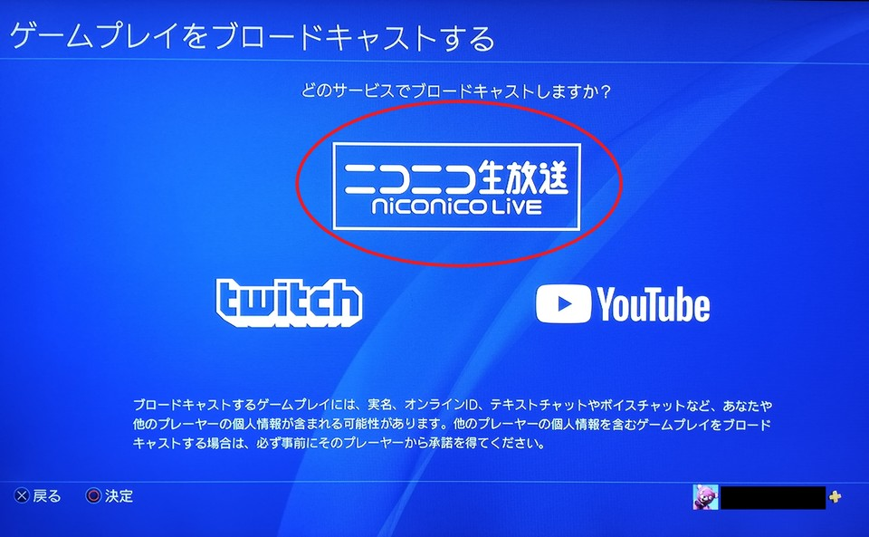 ps4 ニコニコ ps4 ニコニコ 視聴 ps4 ニコニコ 生放送 ps4 ニコニコ アプリ ps4 ニコニコ 生放送 視聴