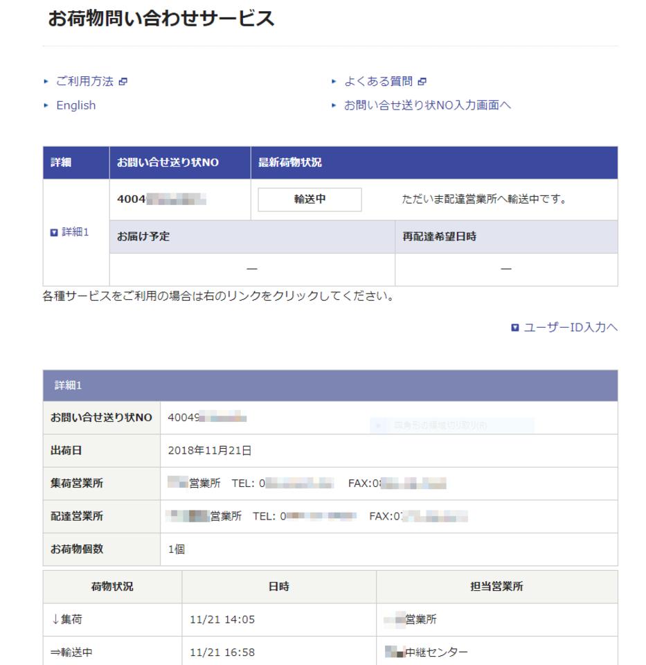 佐川急便の例