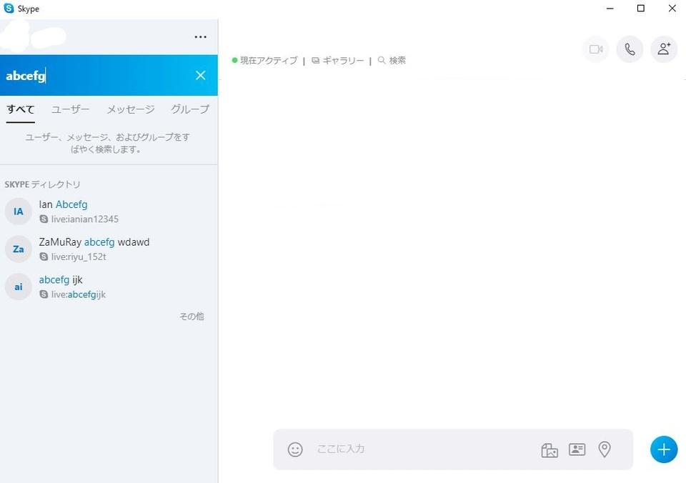 skype 自分 の id