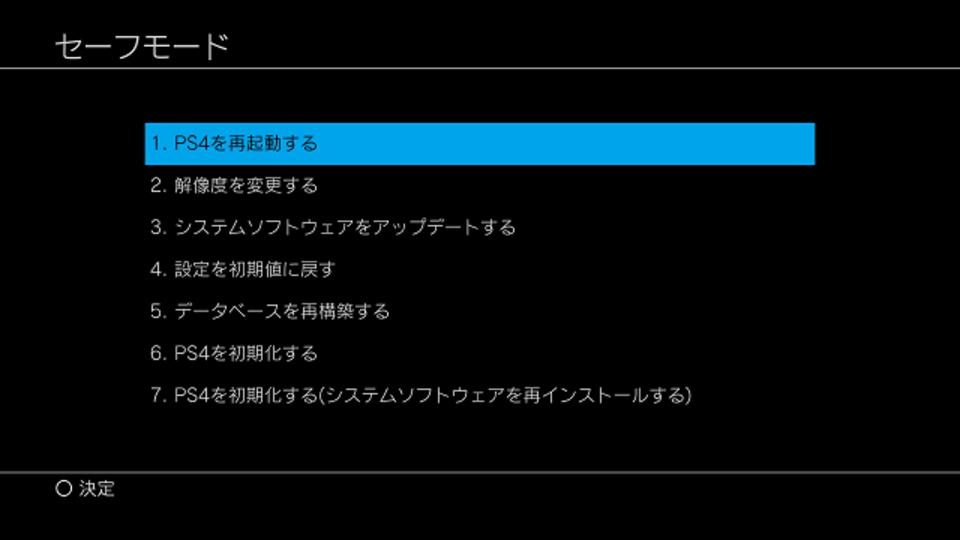 ps4 テレビ 接続