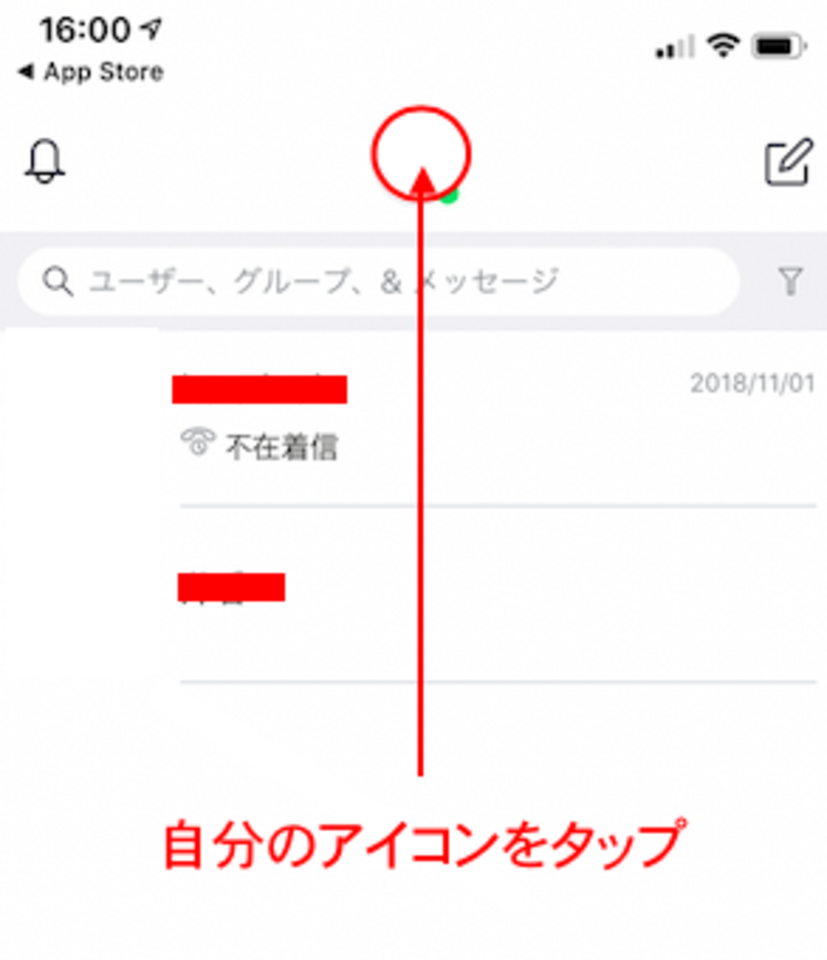 Skype ID スマホ