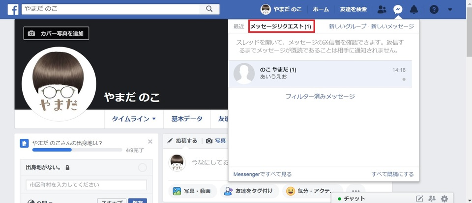 facebook メッセンジャー 友達 以外
