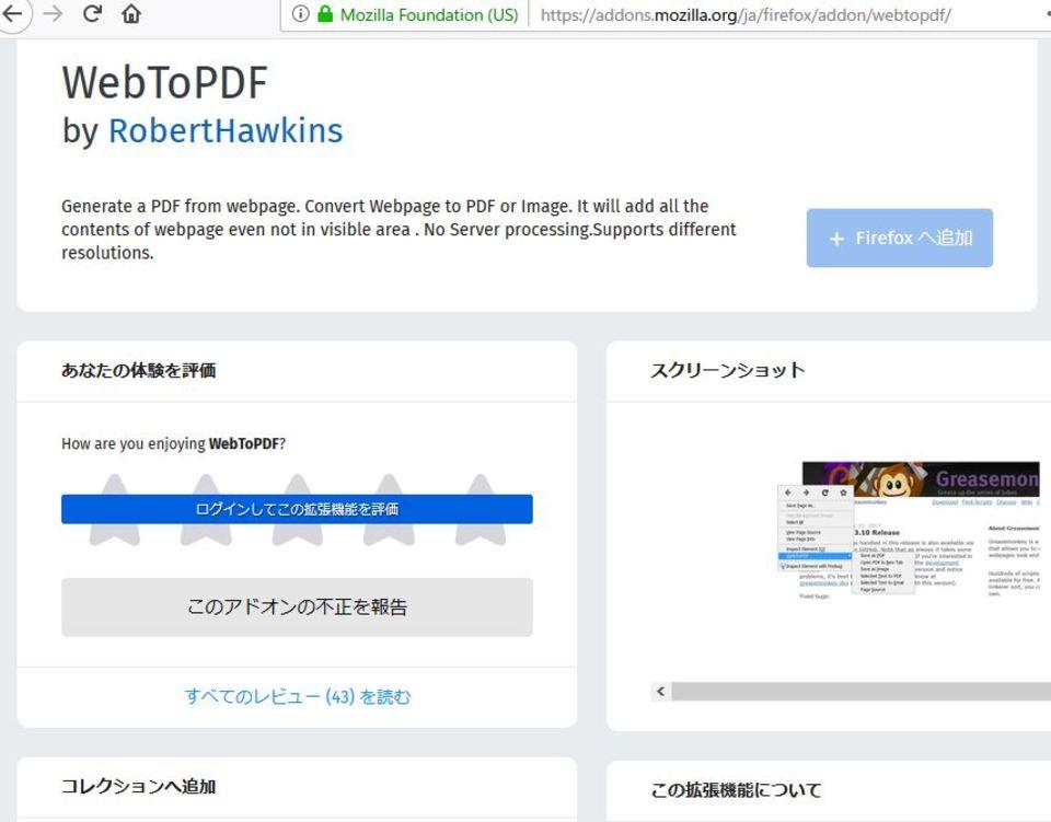 Web To PDF 拡張機能