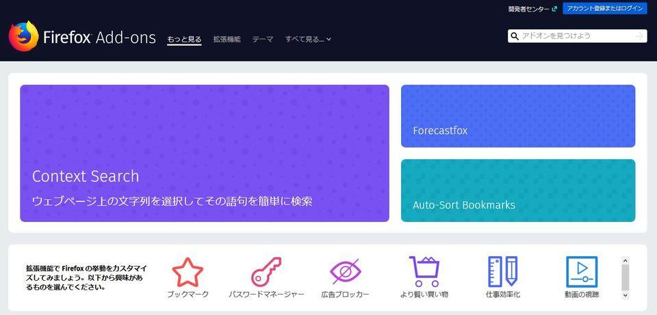 Firefox アドオン追加サイト