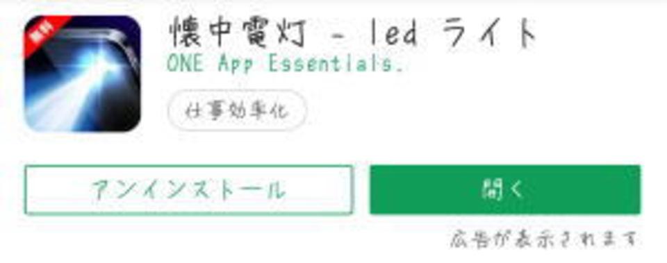 Android 懐中電灯