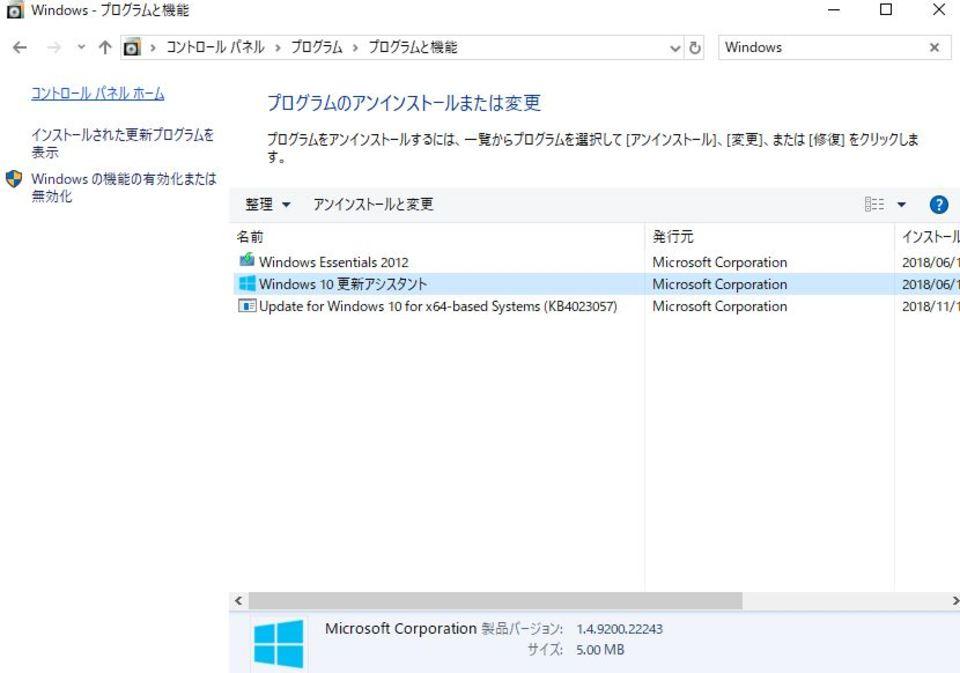 windows10upgrade フォルダ 削除
