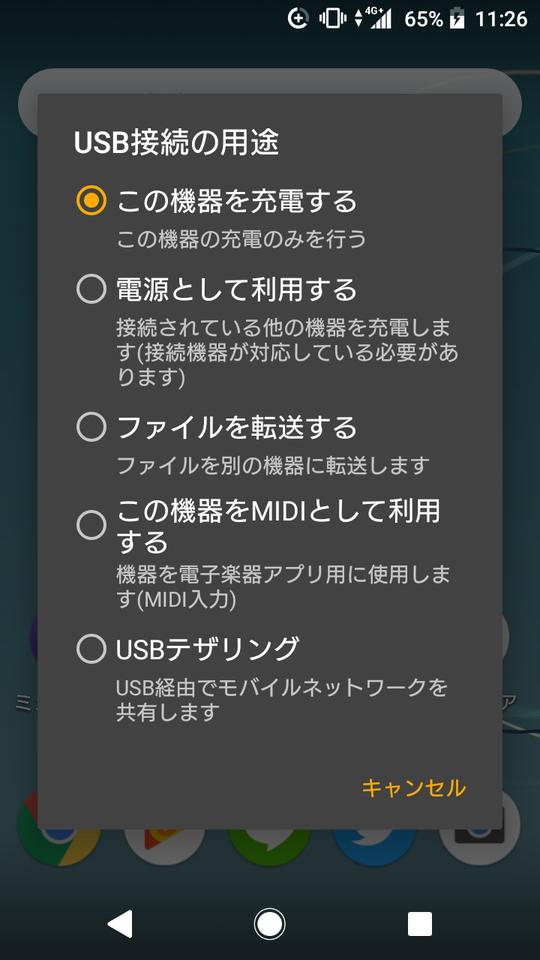 Xperia 接続モード