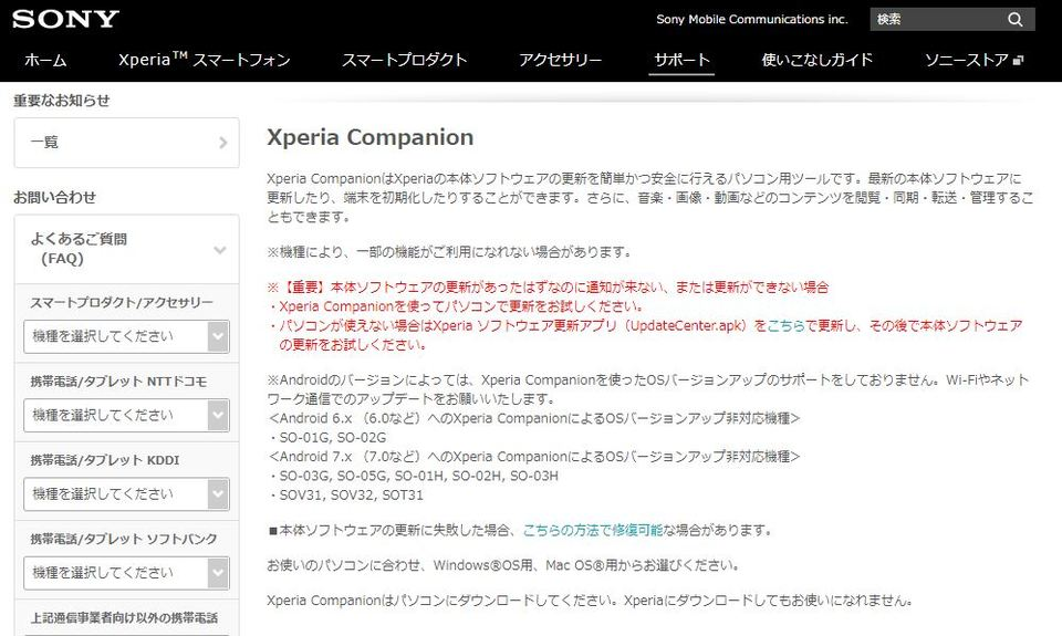Xperia Companion