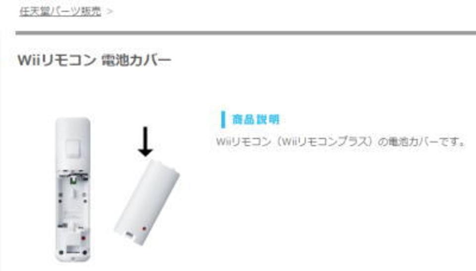 wii リモコン 電池