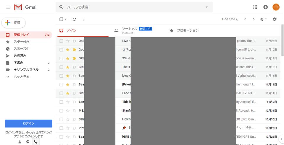 Gmail 画面 ログイン時 Web版