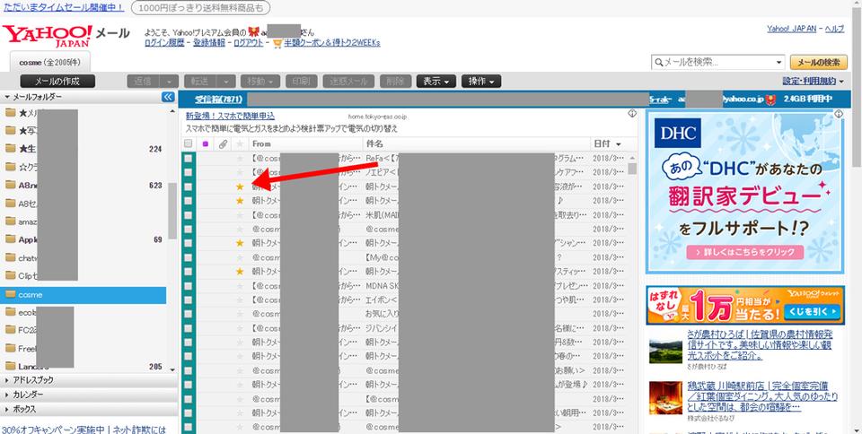 Gmail 画面 ログイン時 Web版 重要 スター Google チェックボックス PC版