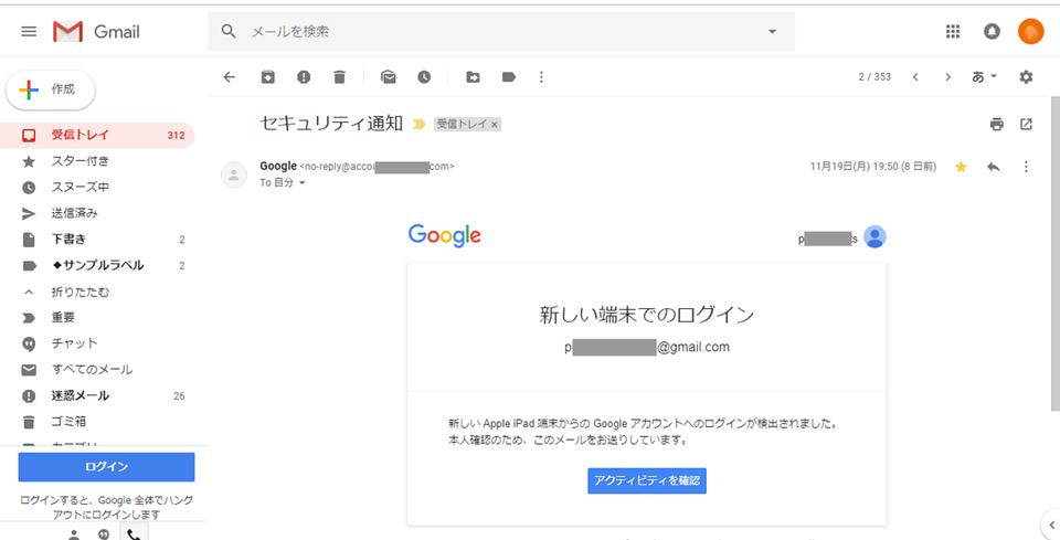 Gmail 画面 ログイン時 Web版 重要 スター Google チェックボックス PC版 個別 内容 開封 本文 メール